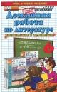 Домашняя работа по литературе 6 кл к учебнику Полухиной